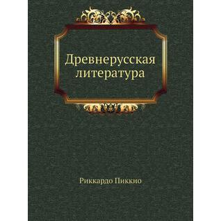 Древнерусская литература (ISBN 10: 5944570245)