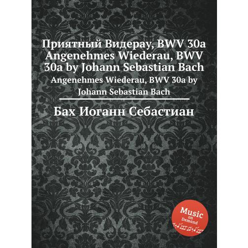 Приятный Видерау, BWV 30a 38717869