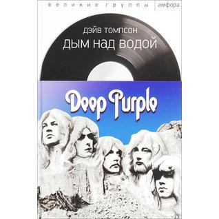 Д. Томпсон. Книга Дым над водой. Deep Purple, 978-5-367-03947-418+
