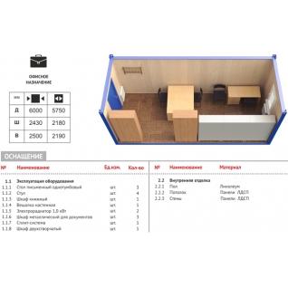 """Продажа  модуля на базе блок-контейнера """" Офис """""""