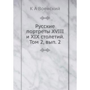 Русские портреты XVIII и XIX столетий. Том 2, вып. 2