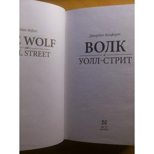 Джордан Белфорт. Волк с Уолл-стрит, 978-5-17-081713-9