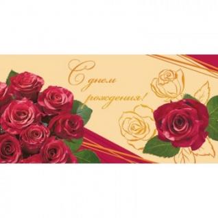 Открытка С Днем  Рождения! Букет роз, орнамент фольгой 1497-11