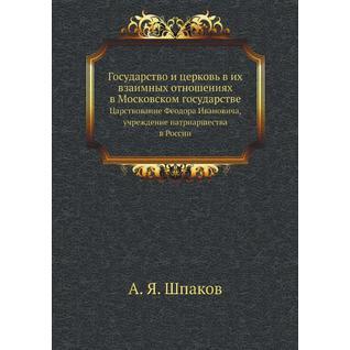 Государство и церковь в их взаимных отношениях в Московском государстве (Год публикации: 2012)