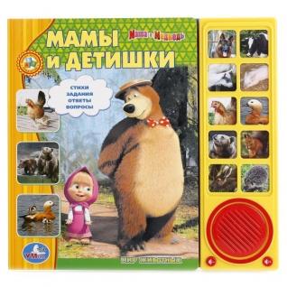 Умка. Маша И Медведь. Мамы И Детишки (10 Звуковых Кнопок) Формат: 242х230мм. 10 Стр.