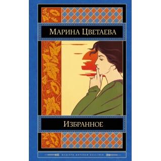 Марина Цветаева. Книга Марина Цветаева. Избранное, 978-5-699-79760-818+