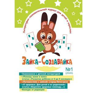 """Литературно-познавательный журнал для детей и взрослых """"Зайка-Создавайка"""", выпуск № 1"""