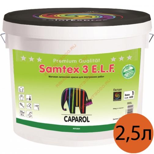 КАПАРОЛ Самтекс 3 краска интерьерная латексная (2,5л) / CAPAROL Samtex 3 ELF краска интерьерная матовая (2,5л) Капарол 36983579