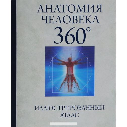 Д. Роубак. Анатомия человека 360 ?. Иллюстрированный атлас, 978-5-389-12283-3 37782029