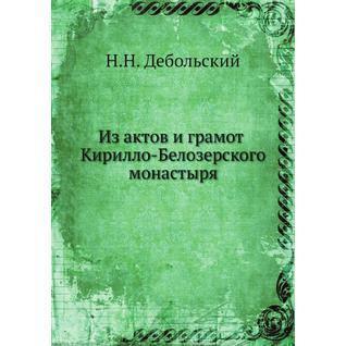 Из актов и грамот Кирилло-Белозерского монастыря