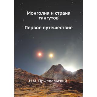 Монголия и страна тангутов. Первое путешествие
