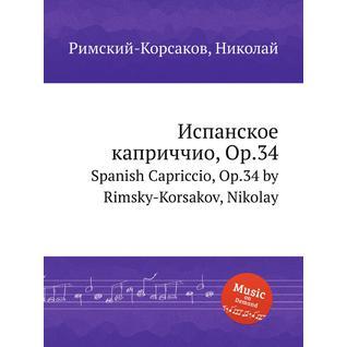 Испанское каприччио, Op.34