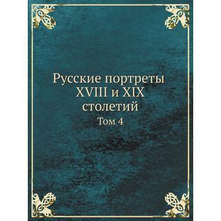 Русские портреты XVIII и XIX столетий (ISBN 13: 978-5-517-89048-1)