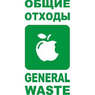Наклейка Общие отходы зеленая