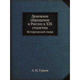 Денежное обращение в России в XIX столетии (Автор: А. Н. Гурьев)