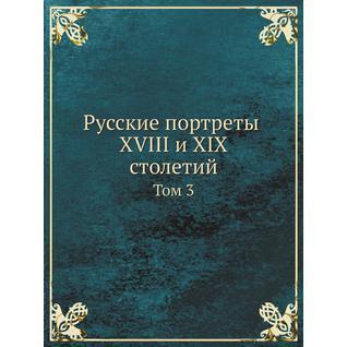 Русские портреты XVIII и XIX столетий (ISBN 13: 978-5-517-89043-6)