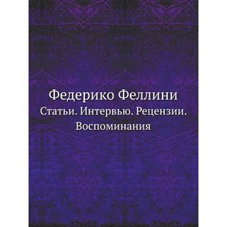 Федерико Феллини (Автор: Г.Д. Богемский)