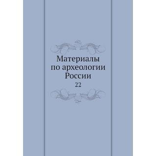 Материалы по археологии России (ISBN 13: 978-5-517-93062-0)