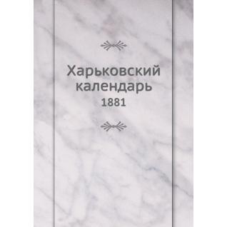 Харьковский календарь (ISBN 13: 978-5-517-91067-7)