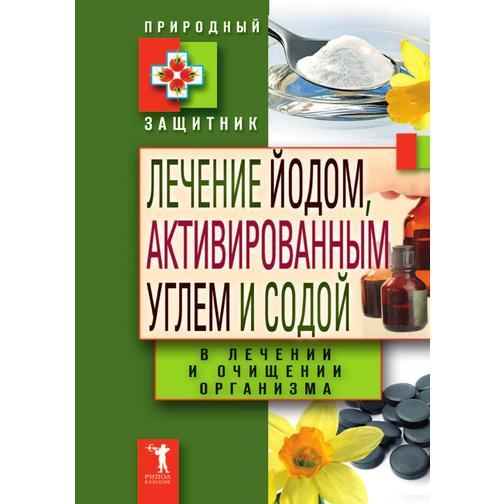 Лечение йодом, активированным углем и содой в лечении и очищении организма 38717311