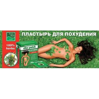 Пластырь для похудения на основе высокогорных тибетских трав, уп.14шт