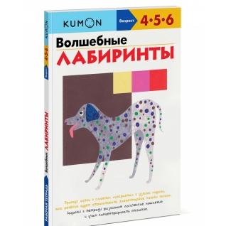 Надежда Кузнецова. Волшебные лабиринты, 978-5-91657-773-0, 978-5-00057-454-6