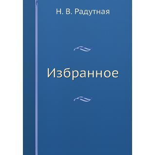 Избранное (ISBN 13: 978-5-93916-260-9)