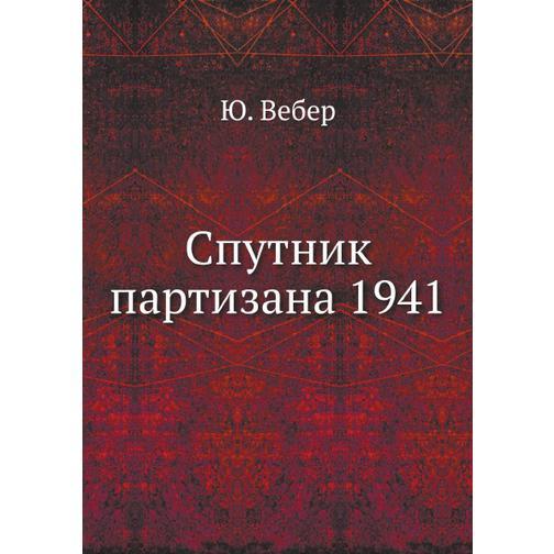 Спутник партизана 1941 38716964