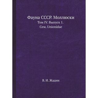Фауна СССР. Моллюски