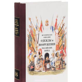Историческое описание одежды и вооружения российских войск. Том 16, 978-5-9950-0527-8
