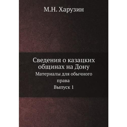 Сведения о казацких общинах на Дону (Издательство: Нобель Пресс) 38716420