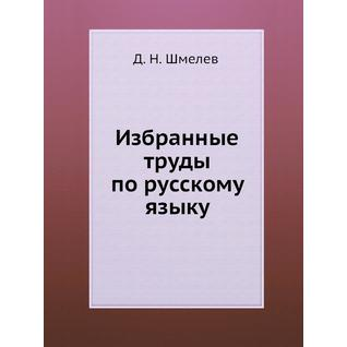 Избранные труды по русскому языку