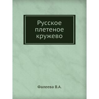 Русское плетеное кружево
