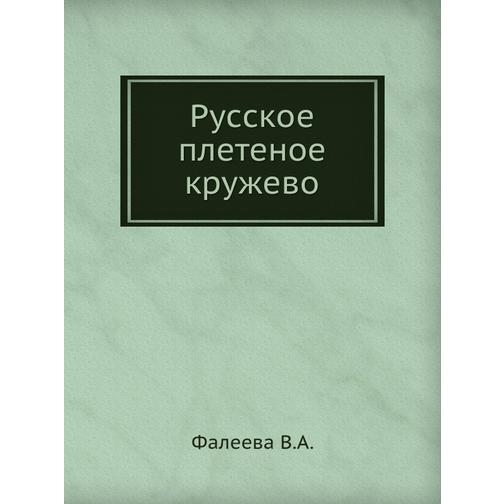Русское плетеное кружево 38717040