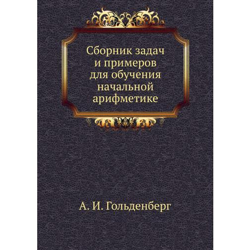 Сборник задач и примеров для обучения начальной арифметике 38716813