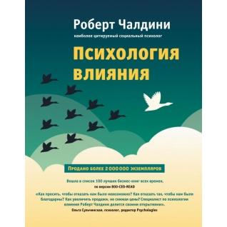 Роберт Чалдини. Книга Психология влияния. Как научиться убеждать и добиваться успеха, 978-5-699-79694-618+