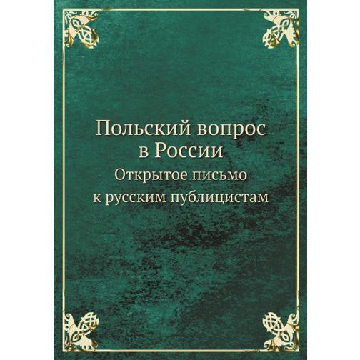 Польский вопрос в России 38716368