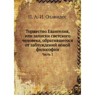 Торжество Евангелия, или записки светского человека, обратившегося от заблуждений новой философии