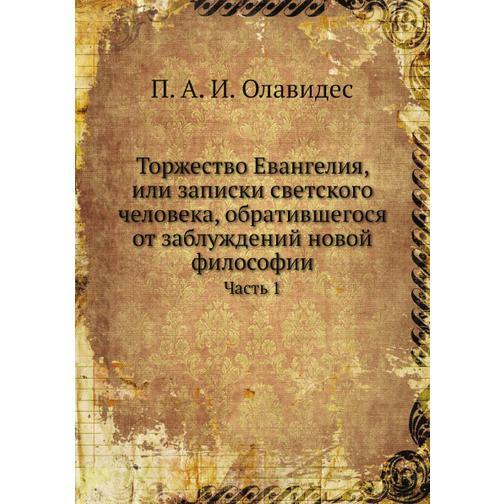 Торжество Евангелия, или записки светского человека, обратившегося от заблуждений новой философии 38716831