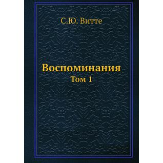 Воспоминания (ISBN 13: 978-5-458-23136-7)