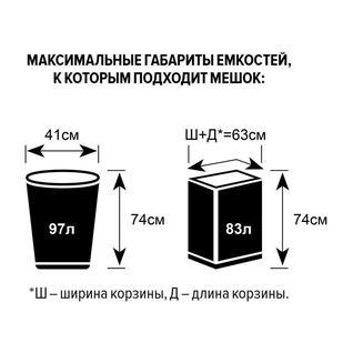 Мешки для мусора ПВД 120л 65x105см 45мкм черные 20шт/рул Attache