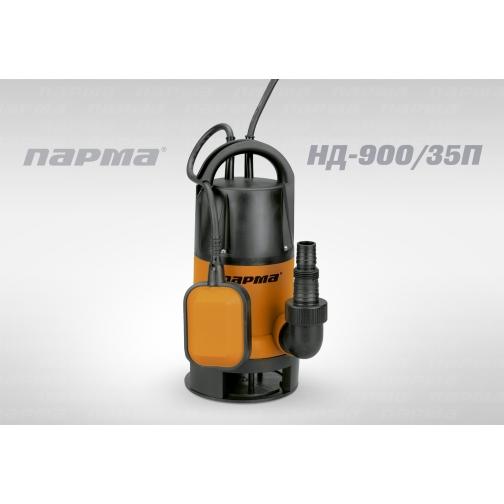 Парма НД-900/35П (900вт, 8,5м, л/мин:234, 35мм), Насос Электрический Парма 6795242