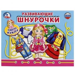 """Настольная Игра-Шнуровка """"Умка"""" Одень Куклу"""
