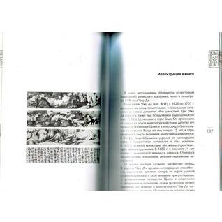 Конфуций. Книга Рассуждения в изречениях. В переводе и с комментариями Бронислава Виногродского (подарочное издание)18+