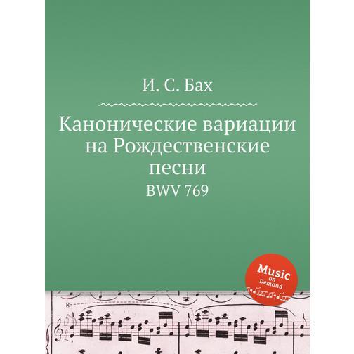 Канонические вариации на Рождественские песни 38717886