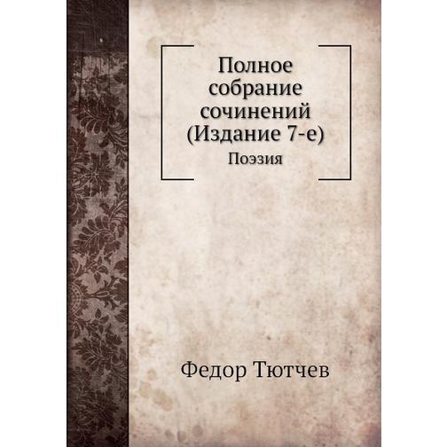 Полное собрание сочинений (Издание 7-е) 38716810