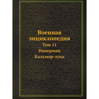 Военная энциклопедия (ISBN 13: 978-5-517-88091-8)