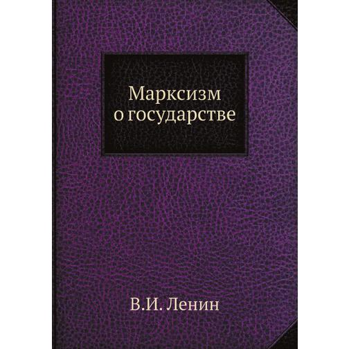 Марксизм о государстве 38717363