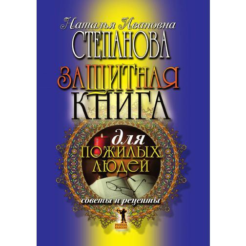 Защитная книга для пожилых людей. Советы и рецепты (ISBN 13: 978-5-386-02968-5) 38717234