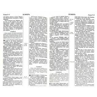 Книга Библия (подарочное издание), 978-5-85524-476-218+